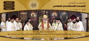 Patriarhia Antiohiei nu recunoaste Marele Sinod
