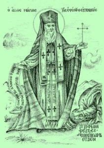 Sfantul Ierarh Marcu Evghenicul